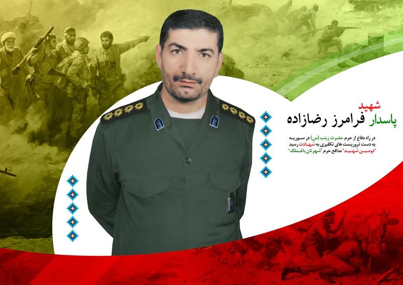 شهدای مدافع حرم خوزستان به عدد ۳۳ رسیدند / سروان فرامرز رضازاده شهید شد +عکس
